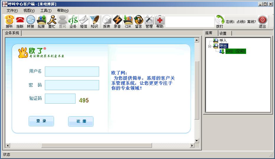 大旗呼叫中心客户端_系统产品_大旗德讯图片